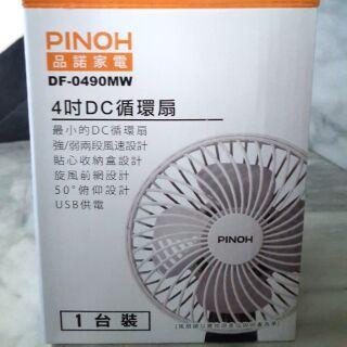 PINOH 品諾家電 4吋DC循環扇 【USB供電】