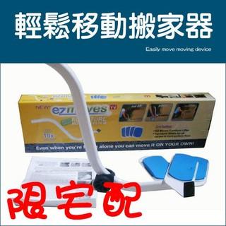 Color me【W47】輕鬆移動搬家器 墊子 沙發 家具 櫥櫃 清潔 起重器 滑托板 海綿 省力 重物 搬家 移動家具