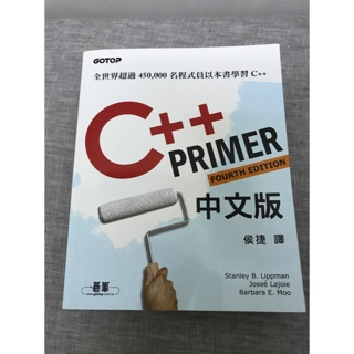 C++ Primer Fourth Edition 中文版