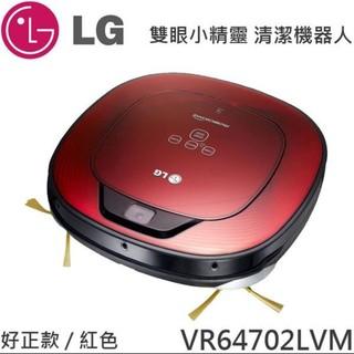 LG樂金雙眼掃地機器人 VR64702LVM 另售VR65715LVM/VR66830VMNC