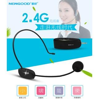 [現貨]NEWGOOD 新好 2.4G無線麥克風頭戴式小蜜蜂教師擴音器專用話筒耳麥 舞臺表演 教师授课 2.4G無線麥