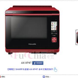 Sharp夏普水波爐AX-XP4T
