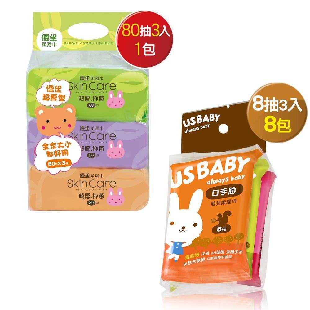 【優生】口手臉濕巾(8抽3入8包)+超厚型濕巾(80抽3入1包)--柔濕巾/濕紙巾