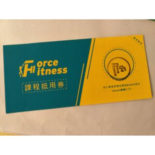 Force Fitness課程抵用券