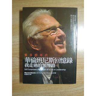 陶陶樂二手書店《華倫班尼斯回憶錄:我走過的領導路》