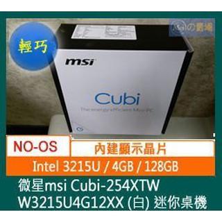 微星msi Cubi-254XTW-W3215U4G12XX (白)(全新未拆)
