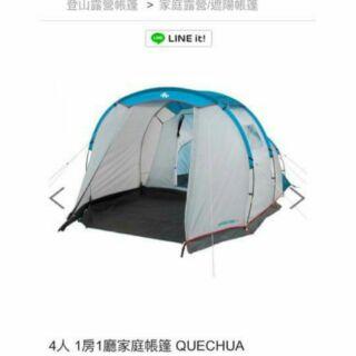 (二手)迪卡儂 family 4.1 帳篷 (待交易)