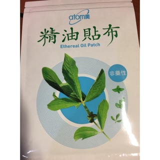 台灣公司貨-韓國產地 精油貼布 韓國 艾多美 atom 酸痛 貼了很有效唷!