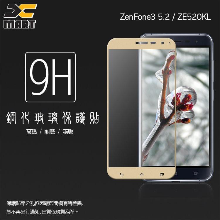 Xmart ASUS ZenFone 3 ZE520KL 5.2吋 滿版 鋼化玻璃保護貼/強化保護貼/9H