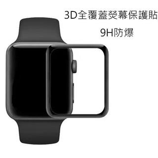 蘋果 手表 apple watch2 全屏鋼化膜 iwatch 全覆蓋 防爆貼 3D 保護貼 熒幕保護貼 一二代