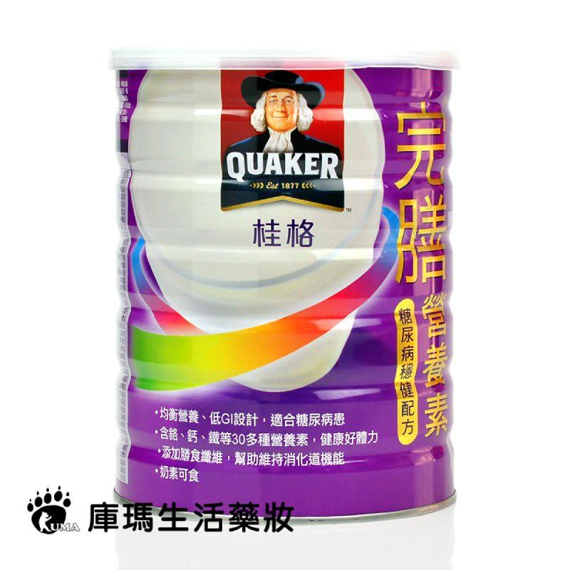 桂格 完膳營養素 糖尿病穩健配方900g【庫瑪生活藥妝】加贈隨機奶粉樣包x5