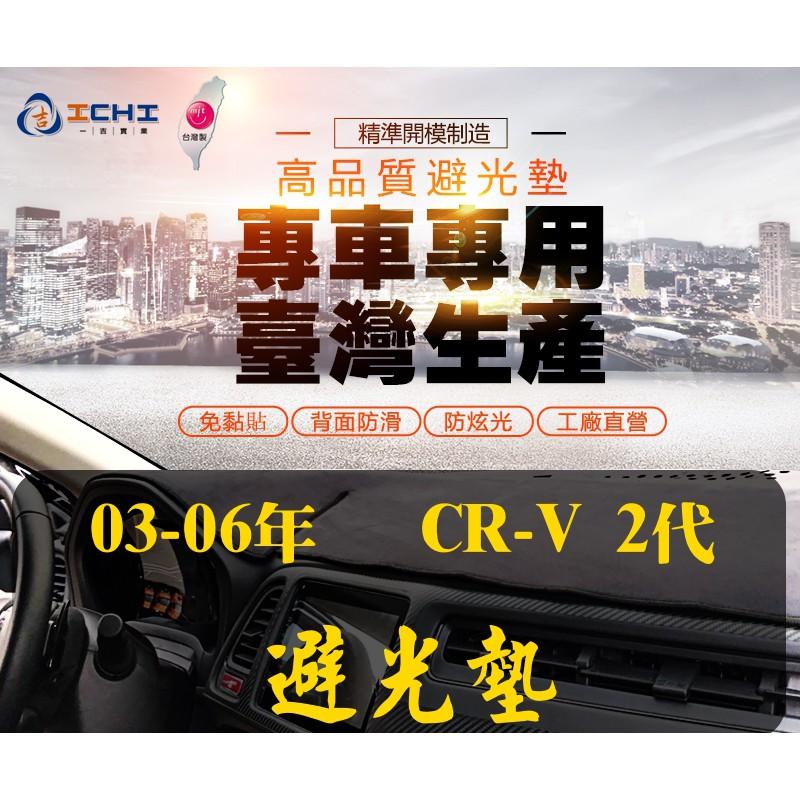 【一吉】CRV2避光墊/台灣製造 (CR-V2避光墊 儀表台 隔熱墊 麂皮避光墊 短毛避光墊 crv2麂皮避光墊