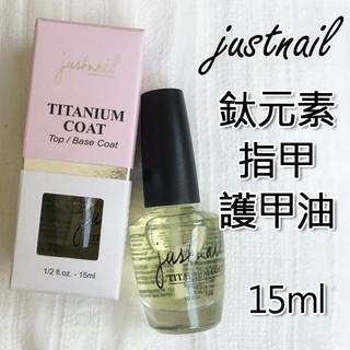 nail shop 鈦元素護甲油(指甲護甲油)just nail 包裝nails 護甲 另售opi 指緣油硬