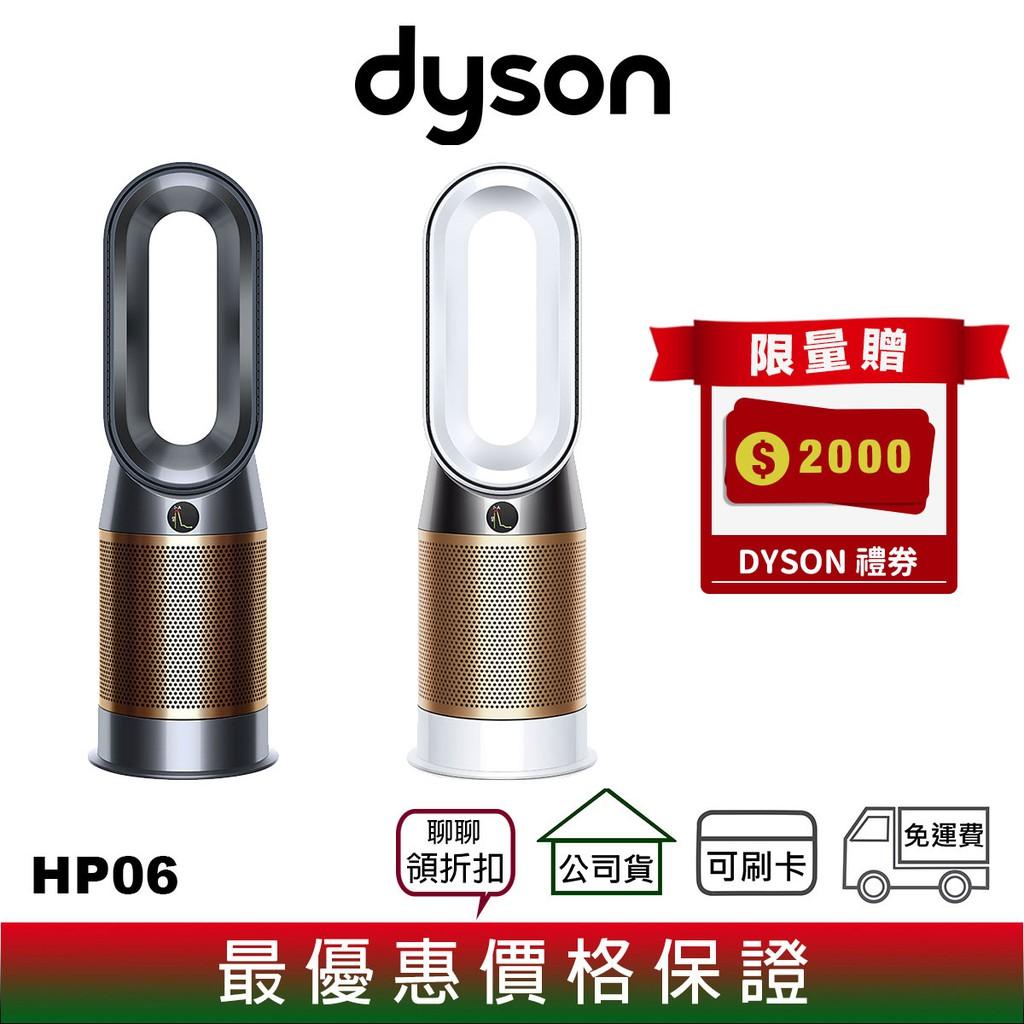 【分期0利率】DYSON HP06 三合一 智慧 涼暖 空氣清淨機 限量贈$2000戴森禮券