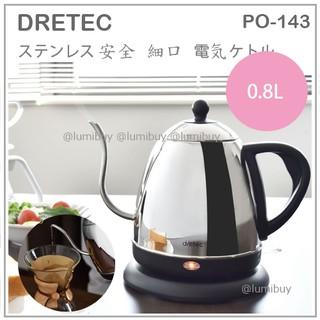 【現貨】日本 DRETEC 細口 不鏽鋼 咖啡壺 電熱水壺 手沖壼 快煮壺 手沖 咖啡 安全 0.8L 黑 PO-143