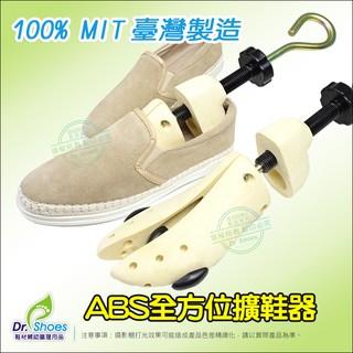 全方位楦長楦寬擴鞋器鞋撐楦鞋器堅固耐用 不外穿撐鞋器鋼質結構力道足夠鞋博士
