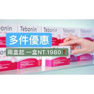 循利寧Tebonin 40mg 200顆 🇩🇪德國正品 平行輸入
