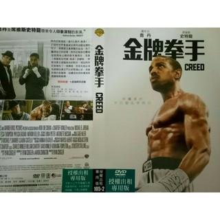 【金牌拳手 CreedDVD 】席維斯史特龍  編號11943-A105