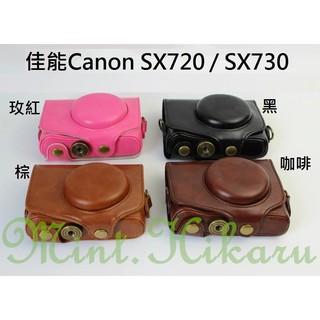 [現貨] 佳能Canon SX720 SX730相機皮套 相機包