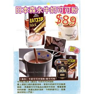 即期降價下殺59 數量少 日本森永製菓牛奶可可亞粉
