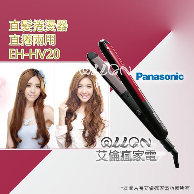艾倫瘋家電 Panasonic國際牌 直捲兩用整髮器 EH~HV20~K  HV20