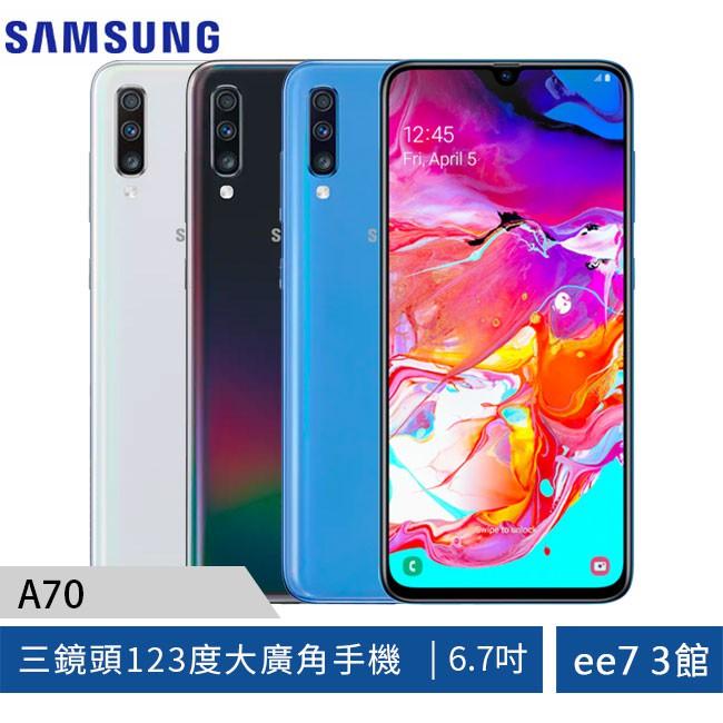 SAMSUNG Galaxy A70 (6G/128G)~保固6個月(限量商品)【原廠99%全新福利品】 [ee7-3]