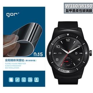 發仔 ~ LG G Watch R W110 W150 2片裝 盔甲盾保護貼 手錶膜 柔性玻璃膜 非鋼化