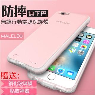 現貨獨家嚴選 買一送二 iphone6 6S 6Plus背蓋行動電源  防摔殼 空壓殼 充電殼  行動電源 無線充電