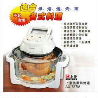 上豪 旋風烘烤爐AX-787M【適合各式料理使用,烘焙燒烤蒸】