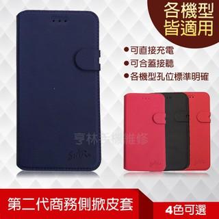 第二代商務 鴻海- InFocus M320 側掀皮套 手機保護殼 可立側翻 TPU軟殼