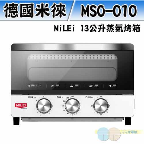 MILEI 德國米徠 13公升蒸氣烤箱 MSO-010