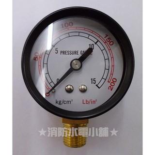 """★消防水電小舖★ 2"""" 壓力表 2分 1/4"""" 15KG 20KG 管路用 壓力槽 泡沫原液槽 自動警報逆止閥"""