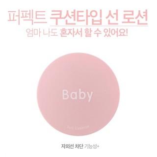 VANT 36.5 Baby防曬氣墊