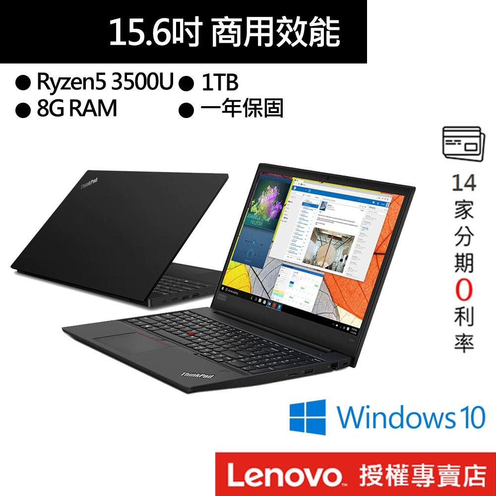 [折扣碼現折]Lenovo 聯想 ThinkPad E595 20NFCTO5WW 3500U/15.6吋 筆電 黑