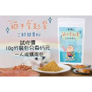 三鮮貓狗開胃粉 試吃包10g