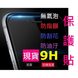 鋼化玻璃膜 小米5S 小米5SPLUS 手機螢幕 保護貼 9H 鋼化膜 小米 PLUS