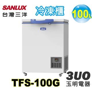 SANYO 三洋100L超低溫冷凍櫃《TFS-100G》