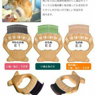❤ 截單日2/27日 3/1到貨❤  Philocomb 寵物貝殼梳 E1 (やわらかめ) /柔軟彈性梳頭