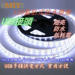 中USB 接頭MIT 黏貼式防水LED 燈條LED 燈條完全防水軟條燈露營單車居家戶外