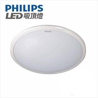 台北市長春路 買二個免運費 Philips 飛利浦 吸頂燈 31814 恒潔 恒潔 吸頂燈 12W 陽台燈 保固二年