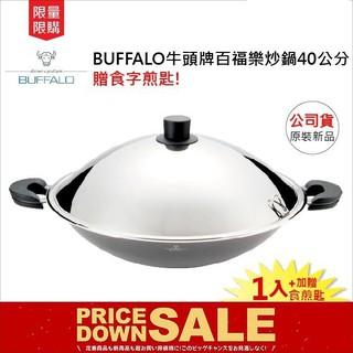 限購1組『BUFFALO牛頭牌百福樂炒鍋40公分,贈食字煎匙』
