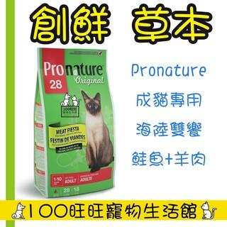 台南100旺旺寵物生活館 Pronature 創鮮 海陸雙饗(鮭魚+羊肉) 成貓 350g 貓飼料 貓乾糧
