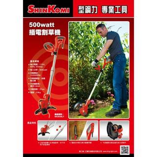 ㊣宇慶S舖㊣ 免運  SHINKOMI 型鋼力 SK2030LT 500watt插電割草機