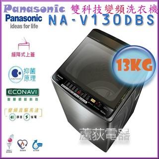 【國際 ~蘆荻電器】全新 13公斤【Panasonic +nanoe 雙科技變頻洗衣機 】NA-V130DBS