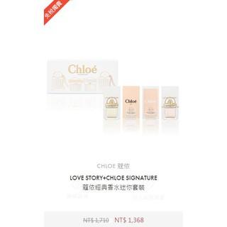 CHLOE LOVE STORY+CHLOE SIGNATURE經典香水迷你套裝