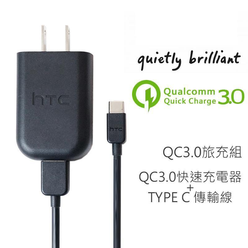 實體店面 現貨+發票HTC Type C 快充組 旅充組 充電器+傳輸線 M10 U11 UU QC 3.0閃電充