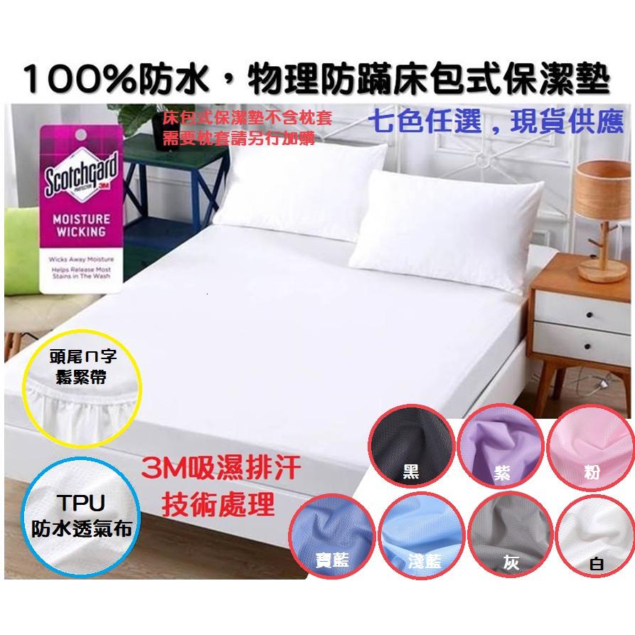 現貨供應 3M防水床包 100%防水保潔墊床包式 3M吸濕排汗技術處理 單人/雙人/加大/特大/床單/兩用被