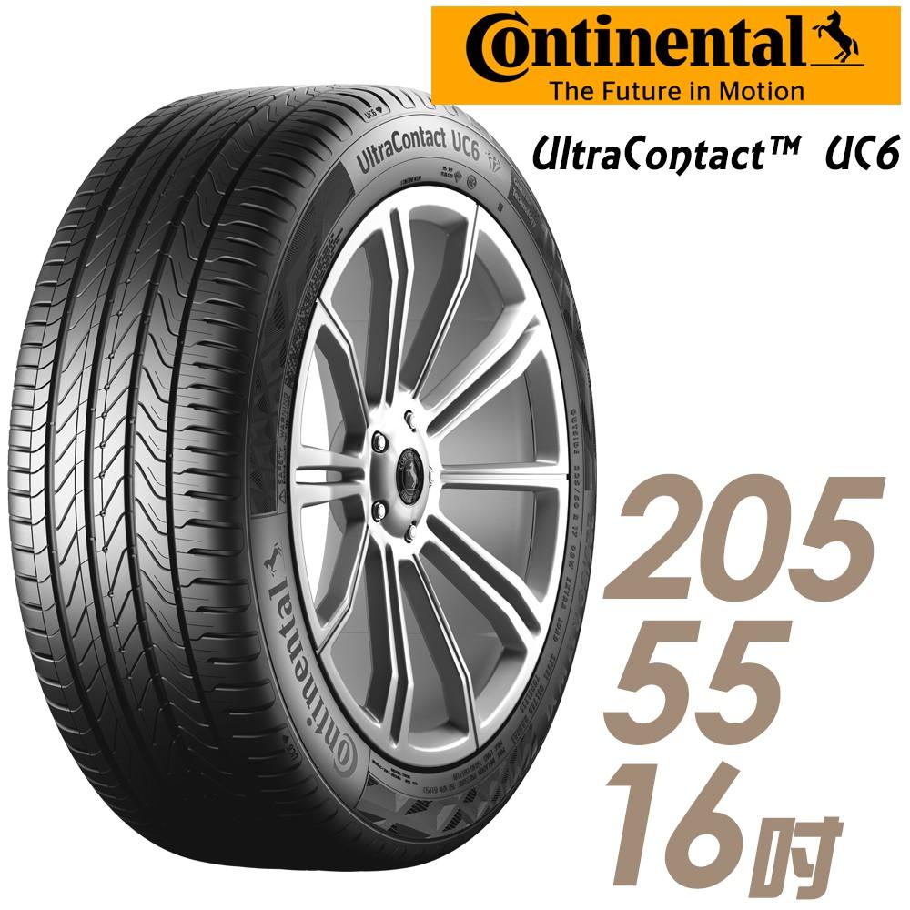 輪胎馬牌 UC6-2055516吋 91VUC6-2055516【車麗屋】