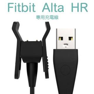 【充電線】Fitbit Alta HR 時尚健身手環專用充電線/智慧手錶/藍芽智能手表充電線/充電器