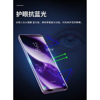 滿版抗藍光水凝膜三星A9 A5100 A6 A6 A8 A8 A92018 保護膜手機軟膜隱形膜紫光